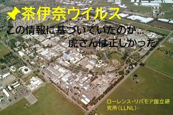 0000000000  ローレンス・リバモア国立研究所(LLNL).jpg
