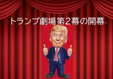 0000000 Trump Show 2nd Stage.jpg