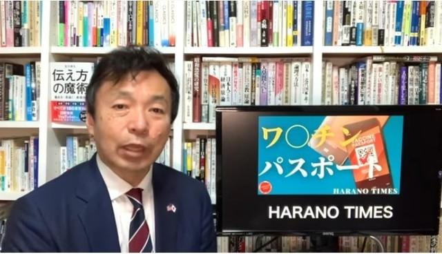 000000 及川氏の動画でHaranoTimes推薦.jpg