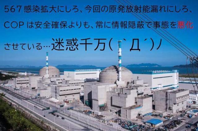 000000 台山原子力発電所.jpg