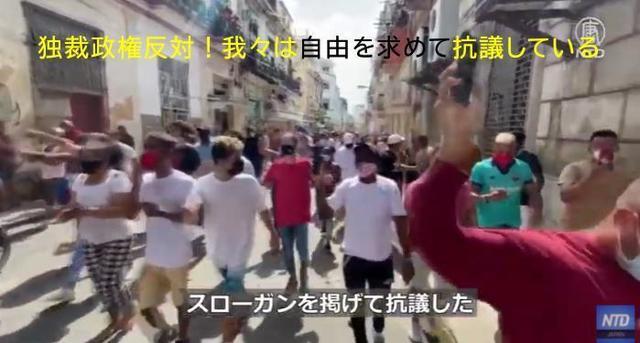 00000  キューバ反政府デモ.jpg