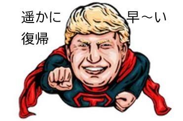 00000  スーパーマントランプ.jpg