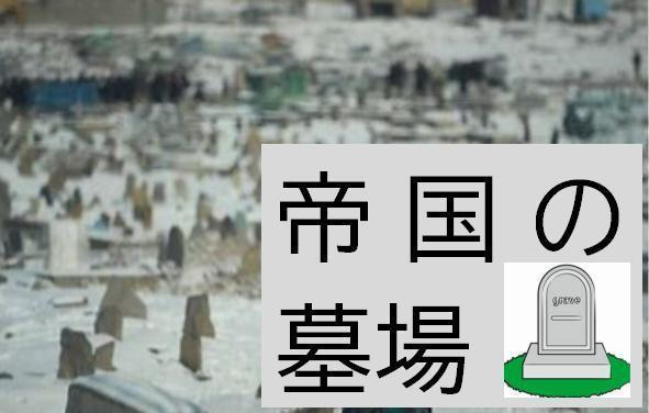 00000  帝国の墓場.jpg
