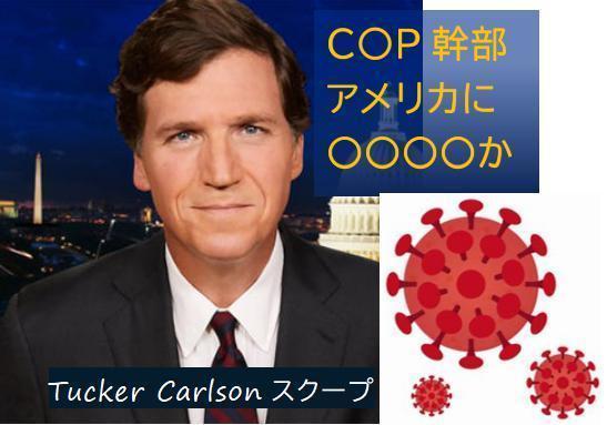 00000 タッカーカールソンさん.jpg