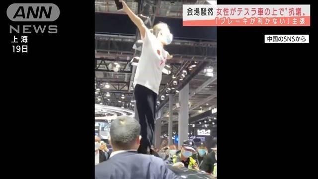 00000 テスラの上に乗って叫ぶ女の映像.jpg