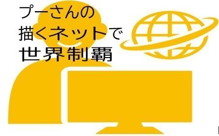 00000 プーさんの野望.jpg
