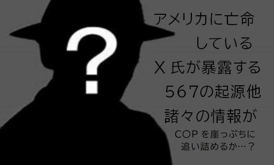 00000 中共高官米亡命.jpg