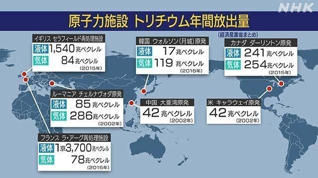 00000 原発排水.jpg