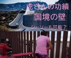 00000 国境の壁.jpg