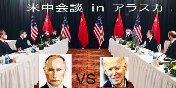 00000 米vs中とプーチンvsバイデン.jpg