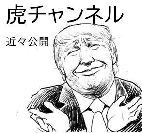 00000 虎チャンネル近々公開.jpg