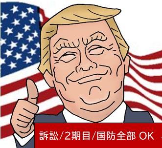 00000 smile Trump-san.png