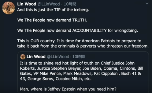 000004 リンウッド弁護士のTwitter 5.png