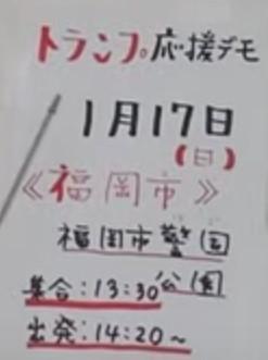 00001 虎さん応援デモ福岡.jpg
