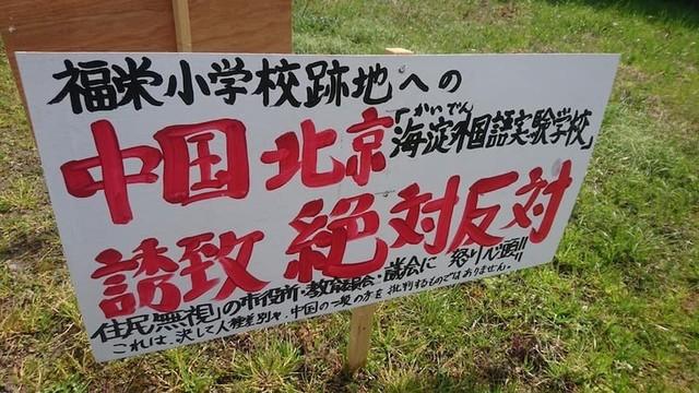 00001 香川県東かがわ市問題.jpg