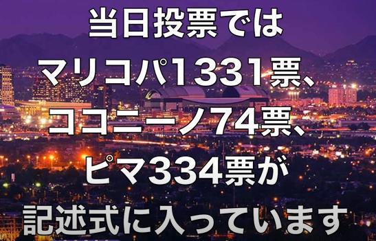 000018  当日投票.jpg