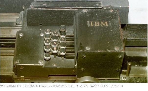 0000 IBMパンチカードマシン.jpg