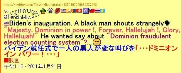 00002 Bの就任式でドミニオンの叫び.jpg