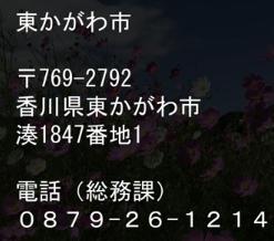 00002 香川県東かがわ市問題contact.jpg.png