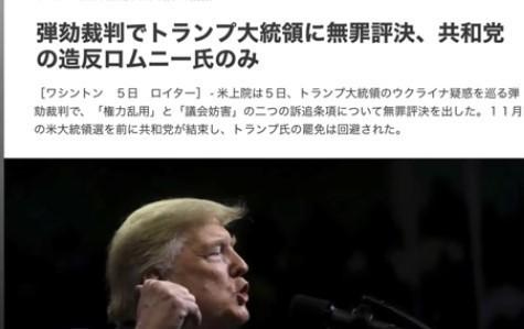 00004 弾劾否決の虎さん.jpg