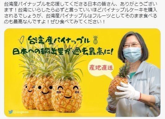 000 パイナップル禁輸.jpg