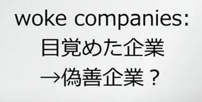 002 woke企業.jpg